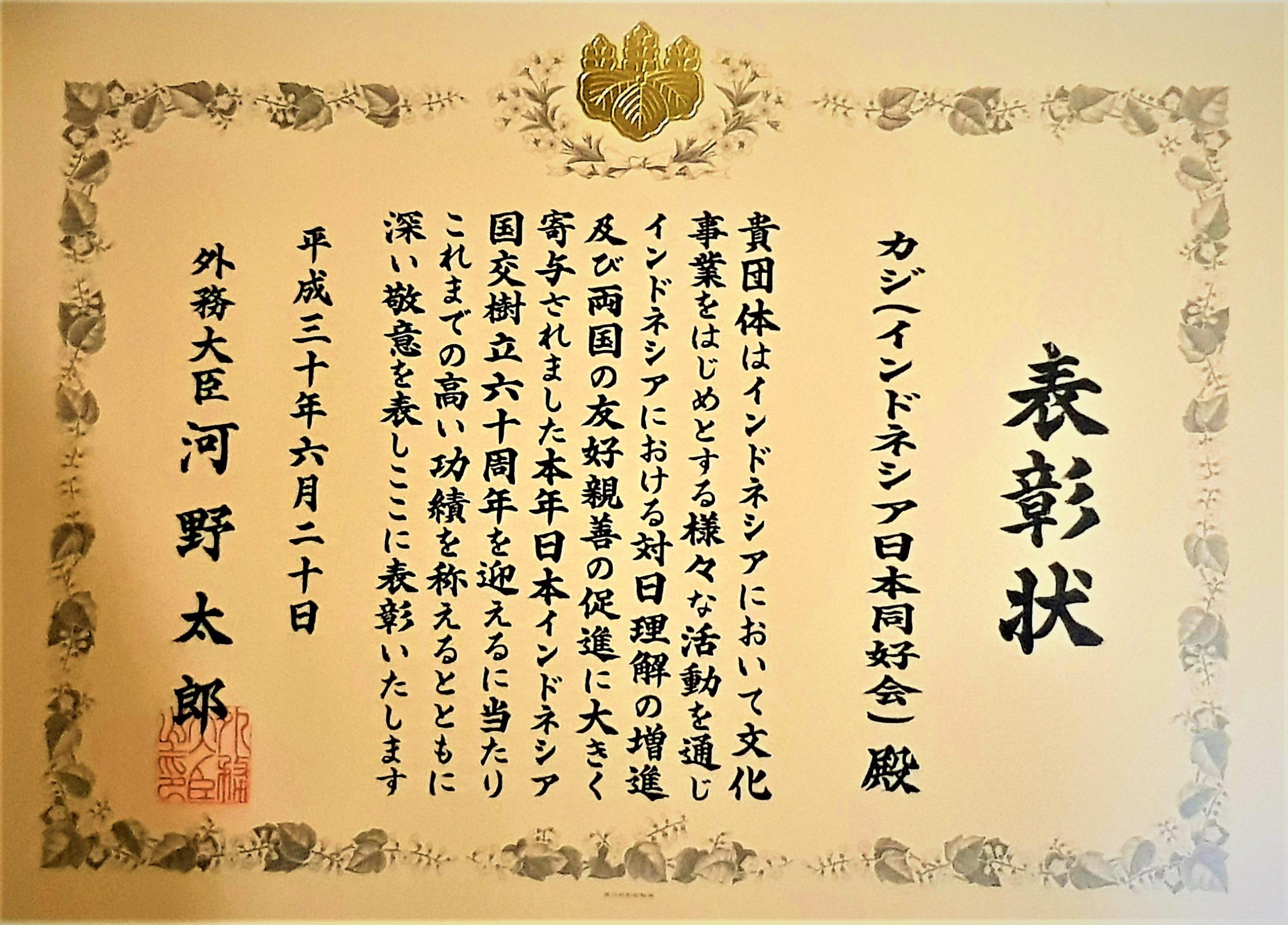 Penghargaan - Japanese